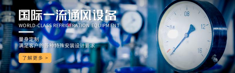 国际工业制造冷却设备机械企业@凡科快图.png